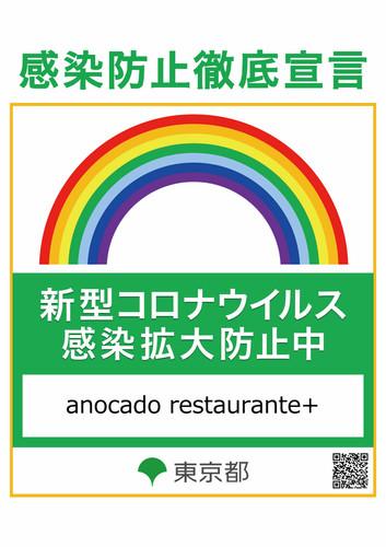感染防止ステッカーac.jpg