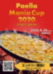 国際パエリアコンクール2020(一般部門)ポスター20200131-2.jpg