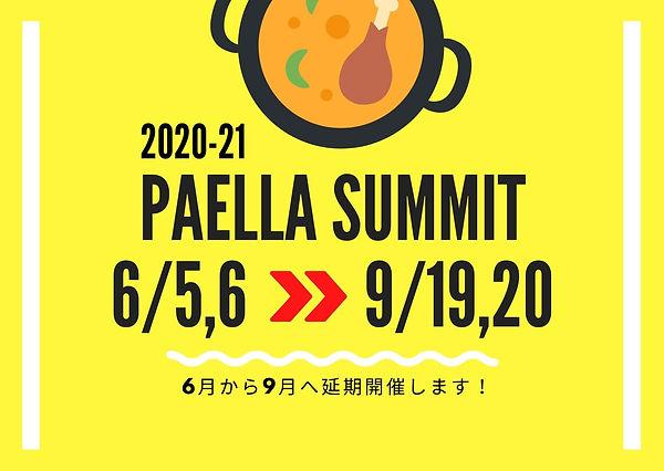 PaellaSummit2021_延期.jpg