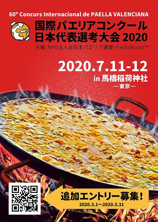 国際パエリアコンクール2020ポスター_2次エントリー開始20200225-2.