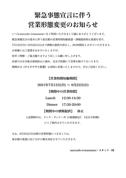 新コロ営業時間短縮_7_12-8_22.jpg