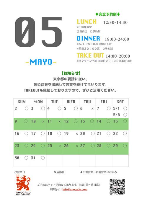 カレンダー_5月.jpg