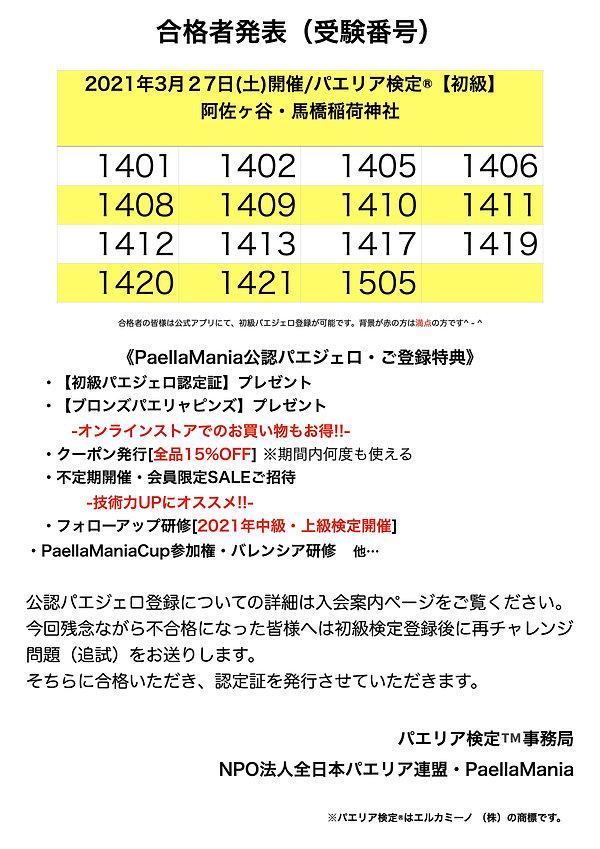 合格発表_初級_20210327.jpg
