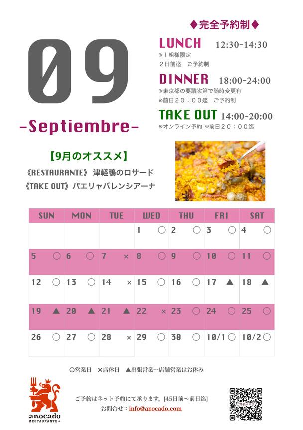 カレンダー_9月.jpg