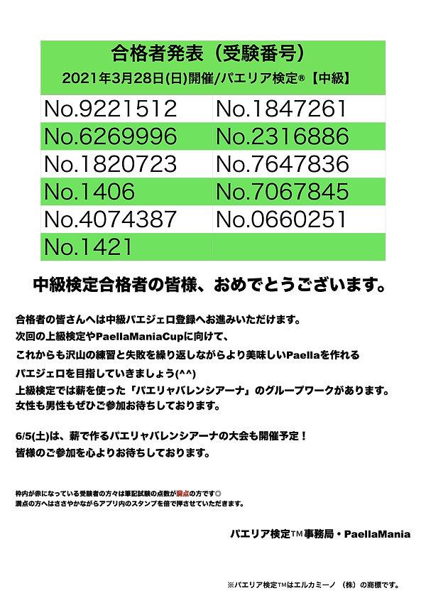合格発表_中級_20210328.jpg