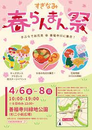 4/6・7・8 すぎなみ 春らんまん祭り出店