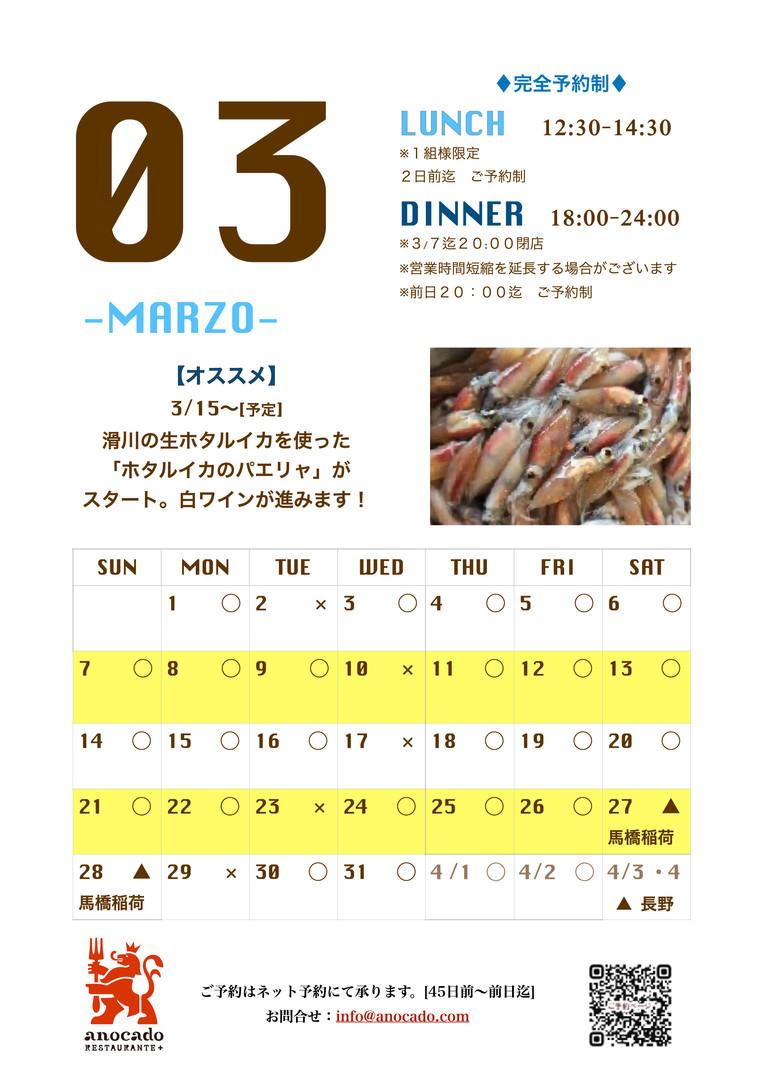 カレンダー3月.jpg