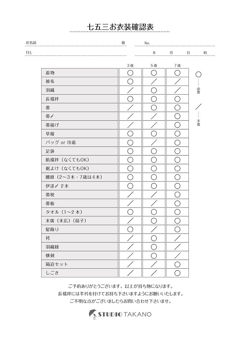 七五三衣裳確認表.jpg