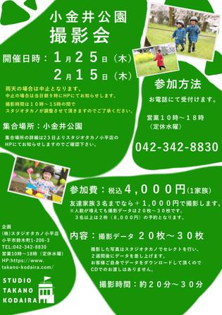 小金井公園撮影会