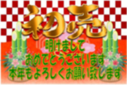 初売り (3).jpg