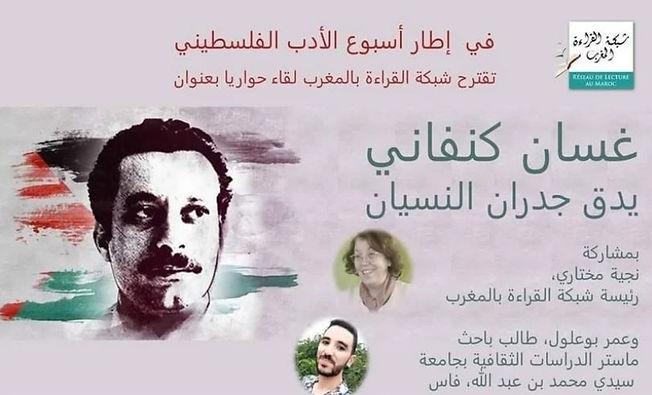 """شبكة القراءة في المغرب تنظم """"أسبوع الأدب الفلسطيني"""" تحت شعار """"لِنَدُق جدران النسيان"""""""