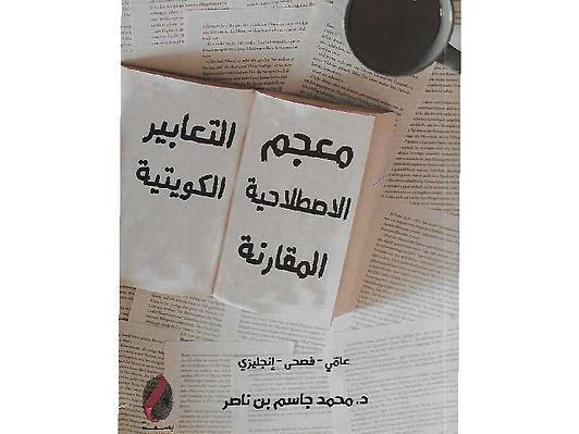 محمد بن ناصر يصدر «معجم التعابير الاصطلاحية الكويتية المقارنة»