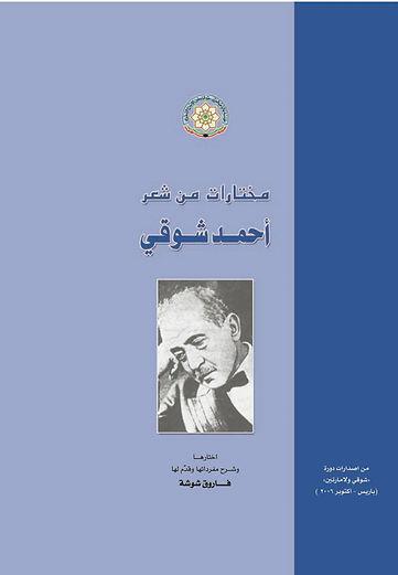 مختارات من شعر أحمد شوقي