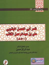 شعر أبي الحسن البلنوبي علي بن عبدالرحمن الكاتب (500هـ)