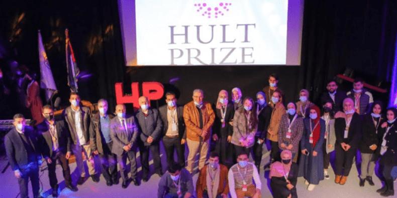 بمخرجات علمية ريادية:جامعة القدس تنظم مسابقة Hult Prize العالمية