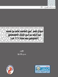 ديوان شعر  أبي القاسم غانم بن محمد ابن أحمد بن أبي العلاء الأصفهاني  (المتوفى بعد سنة 324 هـ)