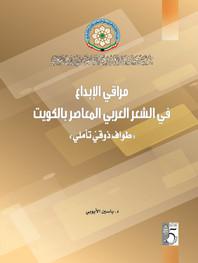 مراقي الإبداع في الشعر العربي المعاصر بالكويت طواف ذوقي وتأملي