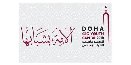 """احتفاء ثقافيا لفعاليات """"الدوحة عاصمة الشباب الإسلامي """""""