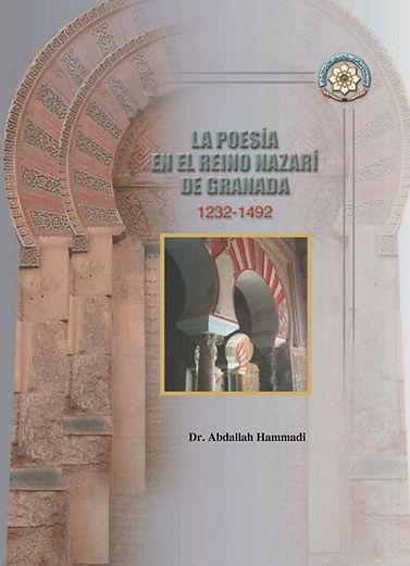 الشعر  في مملكة غرناطة النصرية 1232 - 1492م (باللغة الإسبانية)