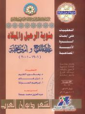مئوية الرحيل والميلاد عبدالله الفرج وأمين نخلة (التعقيبات على أبحاث الندوة الأدبية المصاحبة)