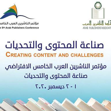 مؤتمر «صناعة المحتوى والتحديات» يناقش مشكلات النشر