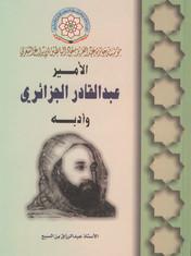 الأمير عبدالقادر الجزائري وأدبـــــــــه
