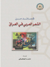 قصائد من الشعر العربي في العراق