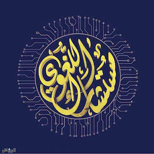 «مستشارك اللغوي» مبادرة تحمي كيان «العربية» في السعودية