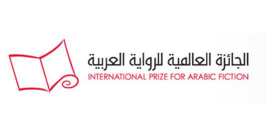 إعلان القائمة القصيرة للجائزة العالمية للرواية العربية (بوكر)