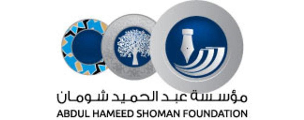 مؤسسة عبد الحميد شومان تعلن أسماء الفائزين بجائزتها لأدب الأطفال 2020