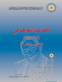 محمد عبدالمنعم خفاجي (1915 - 2006) (نصوص ودراسات)