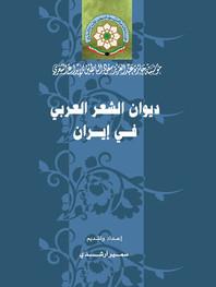 ديوان الشعر العربي في إيران