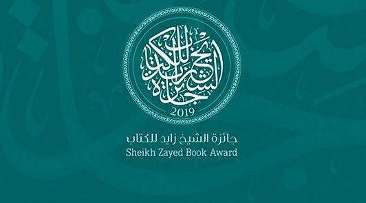 """""""التسامح في الثقافة والآداب والتاريخ"""" ندوة فكرية لجائزة الشيخ زايد للكتاب"""
