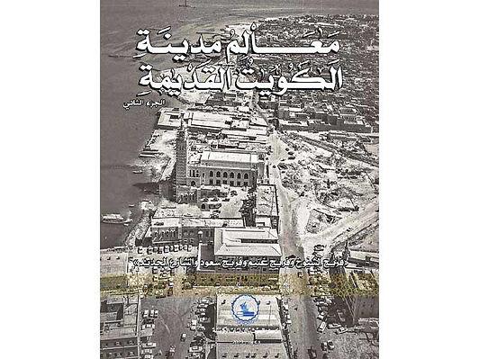 مركز البحوث والدراسات يعيد إحياء «فرجان» الكويت القديمة