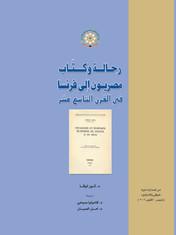 رحالة وكتاب مصريون إلى  فرنسا في القرن التاسع عشر