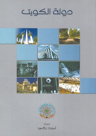 كتاب: دولة الكويت
