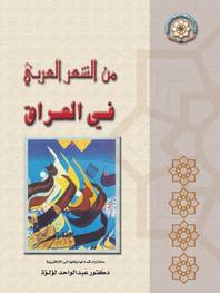 من الشعر العربي في العراق (ط2)