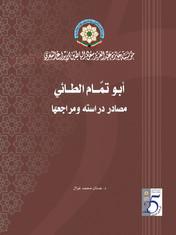 أبوتمام الطائي: مصادر دراسته ومراجعها