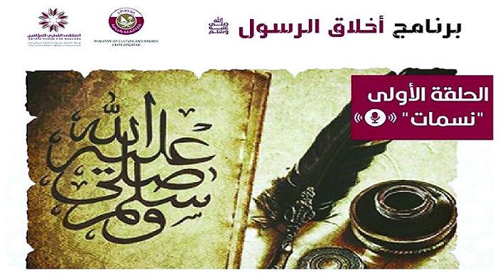 الملتقى القطري للمؤلفين يطلق أولى حلقات برنامجه الجديد عن أخلاق الرسول