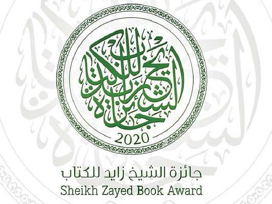 جائزة الشيخ زايد للكتاب تعلن جوائز «التنمية» و«الفنون»
