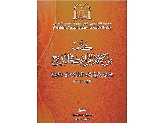 مكتبة البابطين تصدر كتاب «من كلام الراغب في البديع»