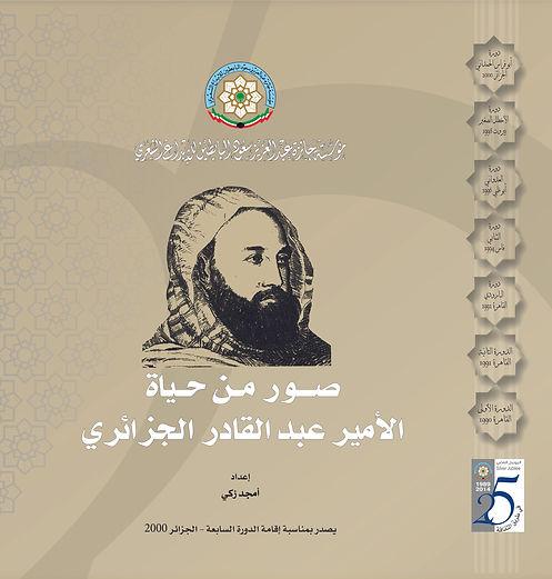 صور من حياة الأمير عبدالقادر الجزائــــــري