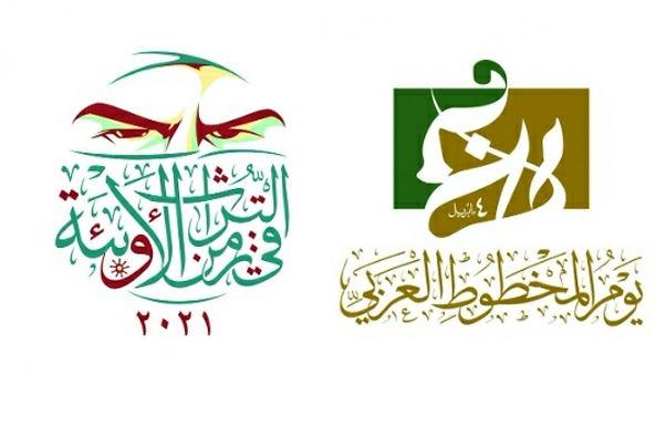 انطلاق فعاليات يوم المخطوط العربي (2021م) تحت شعار (التراث في زمن الأوبئة)