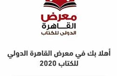استعدادات لاقامة معرض القاهرة للكتاب