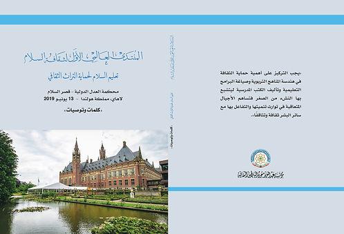 غلاف وقائع المنتدى بالعربي.jpg