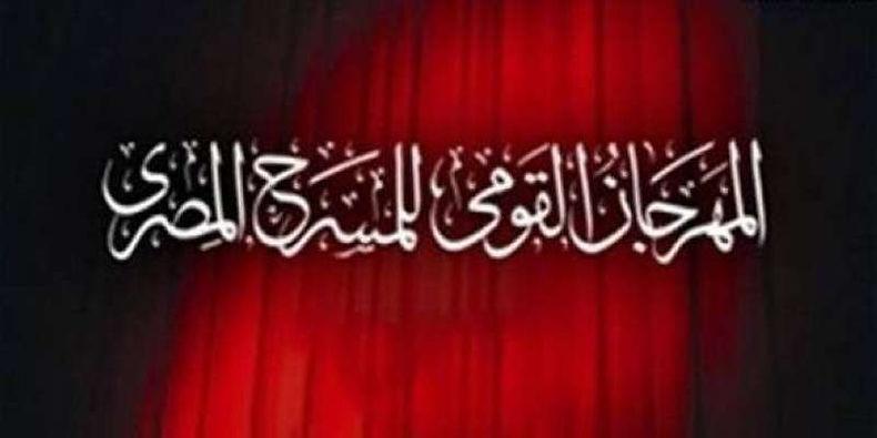 «أفراح القبة» أفضل عرض في المهرجان القومي للمسرح المصري