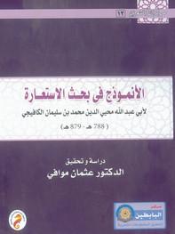 الأنموذج في بحث الاستعارة لأبي عبدالله محيي الدين محمد بن سليمان الكافيجي (788  - 879 هـ)