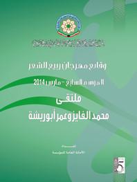 وقائع مهرجان ربيع الشعر  الموسم السابع - مارس 2014 ملتقى محمد الفايز وعمر أبوريشة