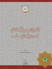 التواشيح والأغاني الدينية في حلب(*)