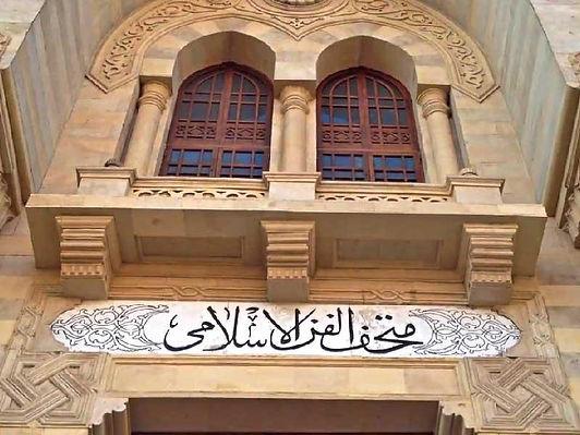 «الفن الإسلامي» بالقاهرة يحتفل بمرور 117 عاماً على إنشائه